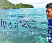 """前の記事: 伊藤英明さんが""""奇跡の海""""ラジャ・アンパットを潜る番組が放送"""