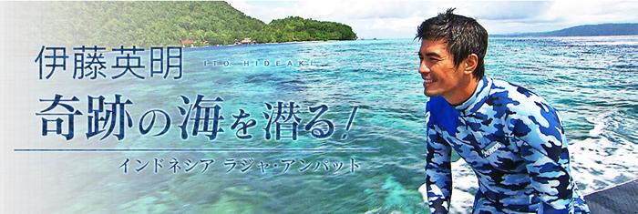 """伊藤英明さんが""""奇跡の海""""ラジャ・アンパットを潜る番組が放送"""