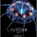 2014年カレンダー「クラゲの世界」(峯水亮)