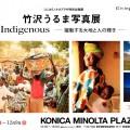 竹沢うるま写真展「Indegenous」