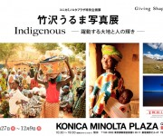 次の記事: 世界一周の、その次へ。竹沢うるま写真展「Indigenous