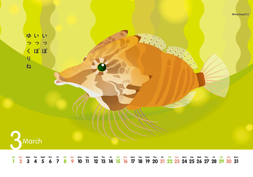 PanariDesign2014年カレンダー