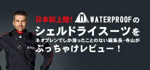 201312_waterproof_510_240
