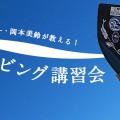 2013_okamoto_skindiving_660px