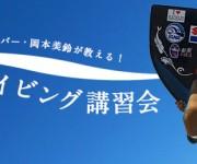 次の記事: プロフリーダイバー・岡本美鈴によるスキンダイビング講習会スタ