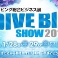 DIVE BIZ SHOW(ダイブビズショー) 2014