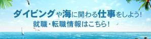 ダイビングや海の仕事の求人・就職・転職ページ