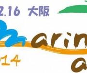 前の記事: 復興チャリティイベント・マリンエイド2014、大阪・東京・横