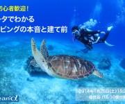 次の記事: 初心者ダイバー歓迎セミナー「データでわかるダイビングの本音と