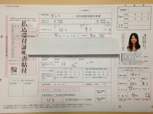 稲生薫子の潜水士試験受験票