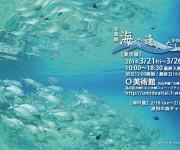 次の記事: 写真展「海で逢いたい」vol.18、2月に神戸、3月に東京で