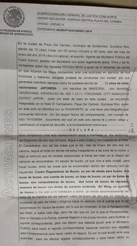 メキシコの盗難証明書