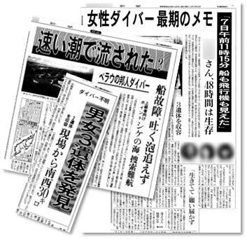ダイビング漂流事故の報道