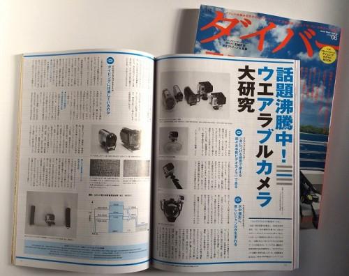 月刊ダイバー ウエアラブルカメラ大研究