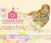 前の記事: カメラ女子が主役の祭典「キャメランド」横浜にて開催