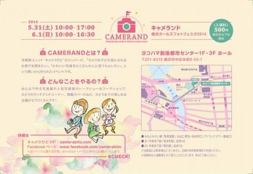 キャメランド・カメラ女子の祭典