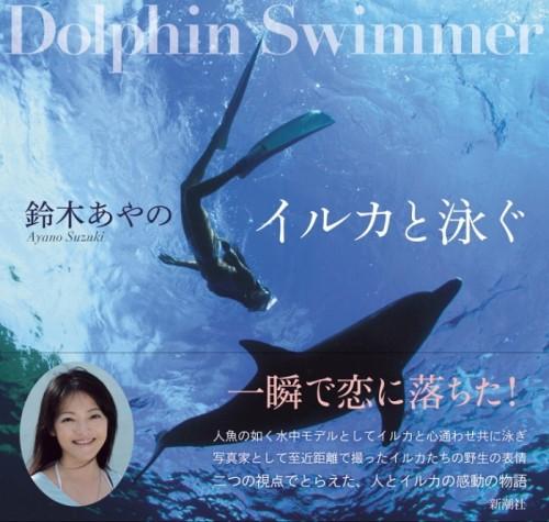 「イルカと泳ぐ」写真集
