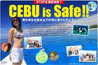 STOP風評被害 セブの海に潜りに行こう!