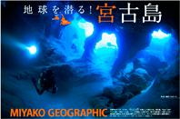 地球を潜る!宮古島