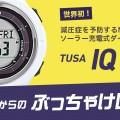 TUSAのダイブコンピュータIQ1202バナー