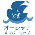 オーシャナメンバーシップロゴ