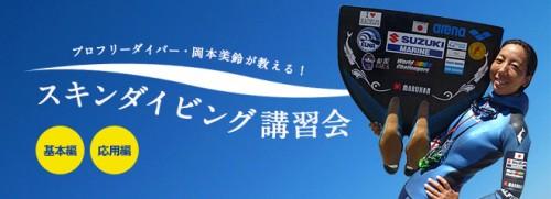 岡本美鈴さんのスキンダイビング講習会バナー