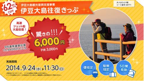 伊豆大島東海汽船キャンペーン