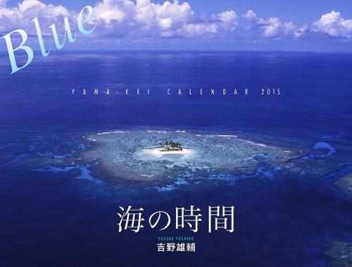 吉野雄輔2015年カレンダー「海の時間Blue」