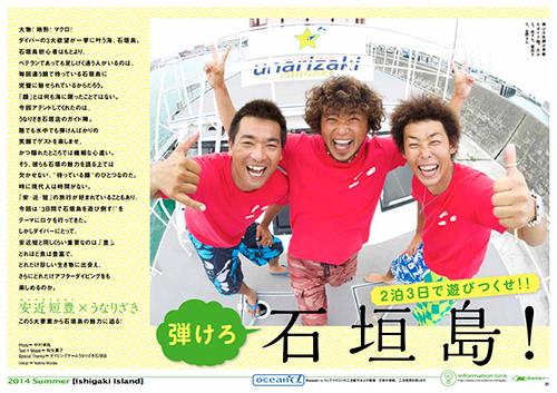 2泊3日で遊びつくす!石垣島