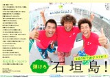 201410_ishigaki_325_230px
