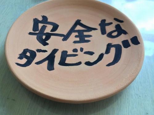 福井でのダイビングイベント思う壺(提供:寺山英樹)