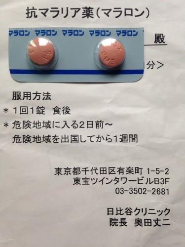 マラリア予防薬マラロン