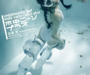 前の記事: 水中の女の子に恋する写真集第2弾「水中ニーソプラス」本日発売