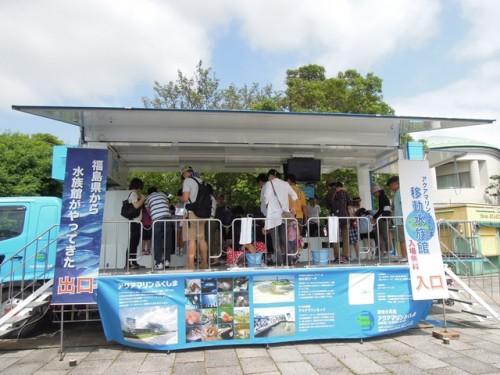 アクアマリンふくしまの移動水族館アクアバラン(写真提供:アクアマリンふくしま)