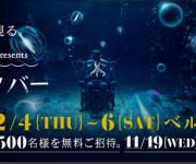 次の記事: 銀座の「深海ブラックバー」抽選で500名を無料招待