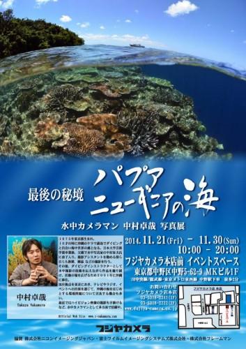 水中カメラマン中村卓哉写真展「最後の秘境パプアニューギニアの海」