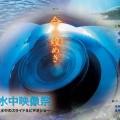 第32回水中映像祭お知らせ