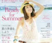 次の記事: 海が好きな女性へ贈るライフスタイルマガジン「La SCUBA