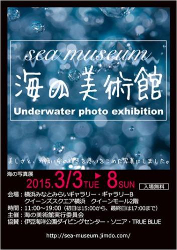 写真展「海の美術館」