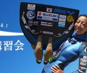 前の記事: フリーダイバー岡本美鈴「特別スキンダイビング講習会2015」