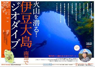 ウェブマガジン伊豆大島