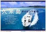 ウェブマガジン久米島