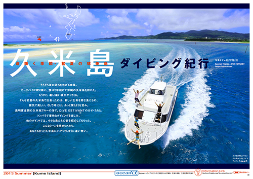 久米島ダイビング紀行~命輝く季節・初夏の球美島~