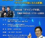 次の記事: 第5回「潜水医学講座・館山セミナー in 新宿」開催のお知ら