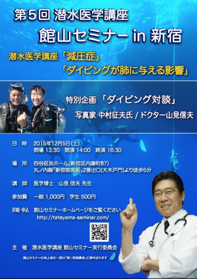 第5回「潜水医学講座・館山セミナー in 新宿」開催のお知らせ