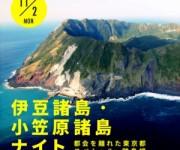 前の記事: 東京都には11の島がある! 「伊豆諸島・小笠原諸島ナイト」お