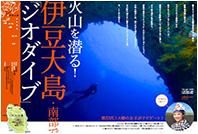 """火山の島を潜る! 伊豆大島・南部で""""ジオダイブ"""""""