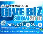 次の記事: ダイビング総合ビジネス展DIVE BIZ SHOW(ダイブビ