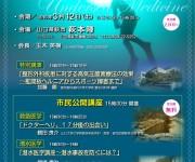 次の記事: 潜水事故を防ぐには? 日本高気圧環境・潜水医学会で、無料の市