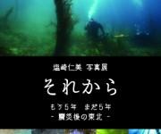 前の記事: 塩崎仁美写真展「それから」開催 ~東日本大震災からもう5年